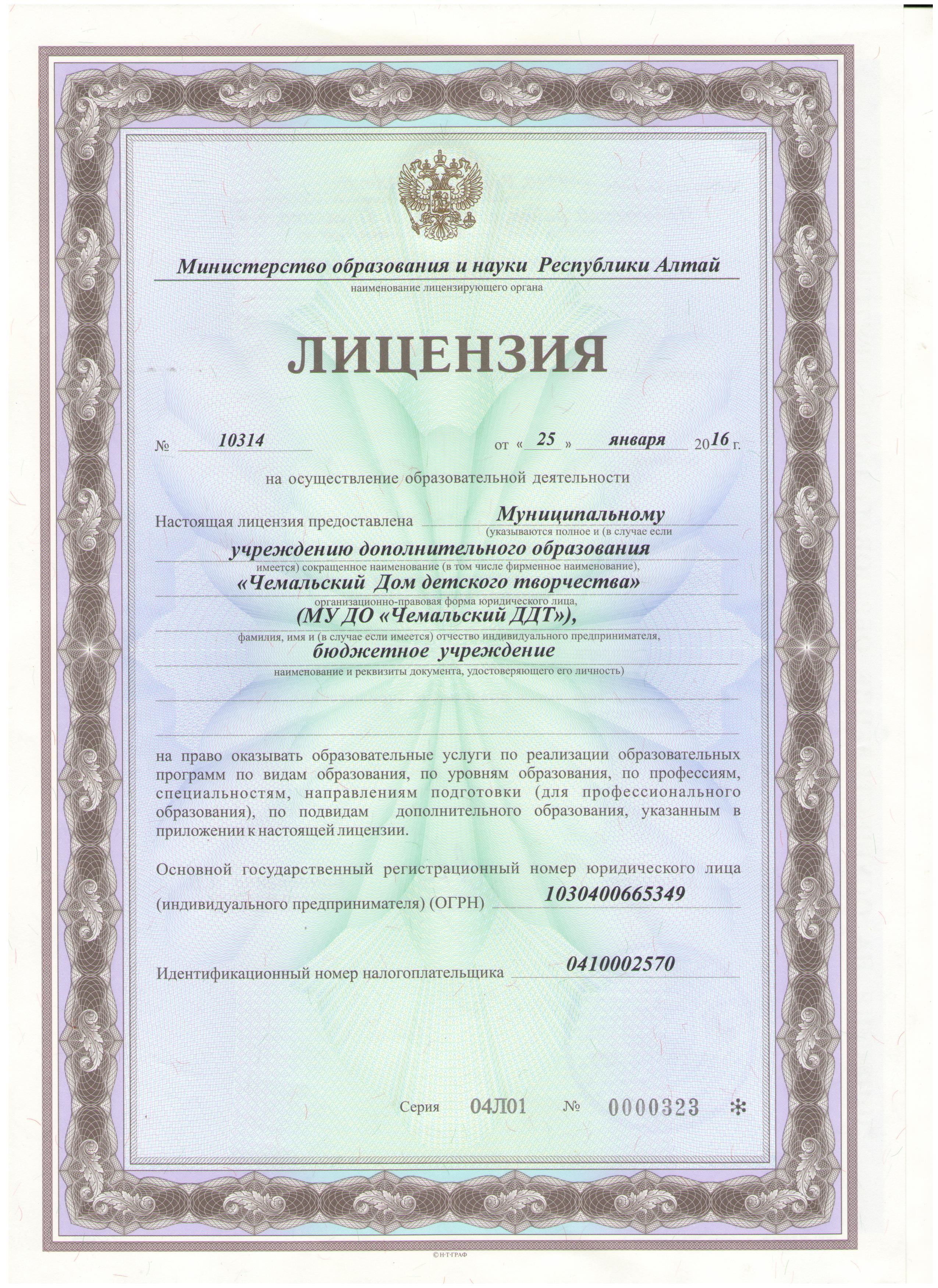 лицензия-001