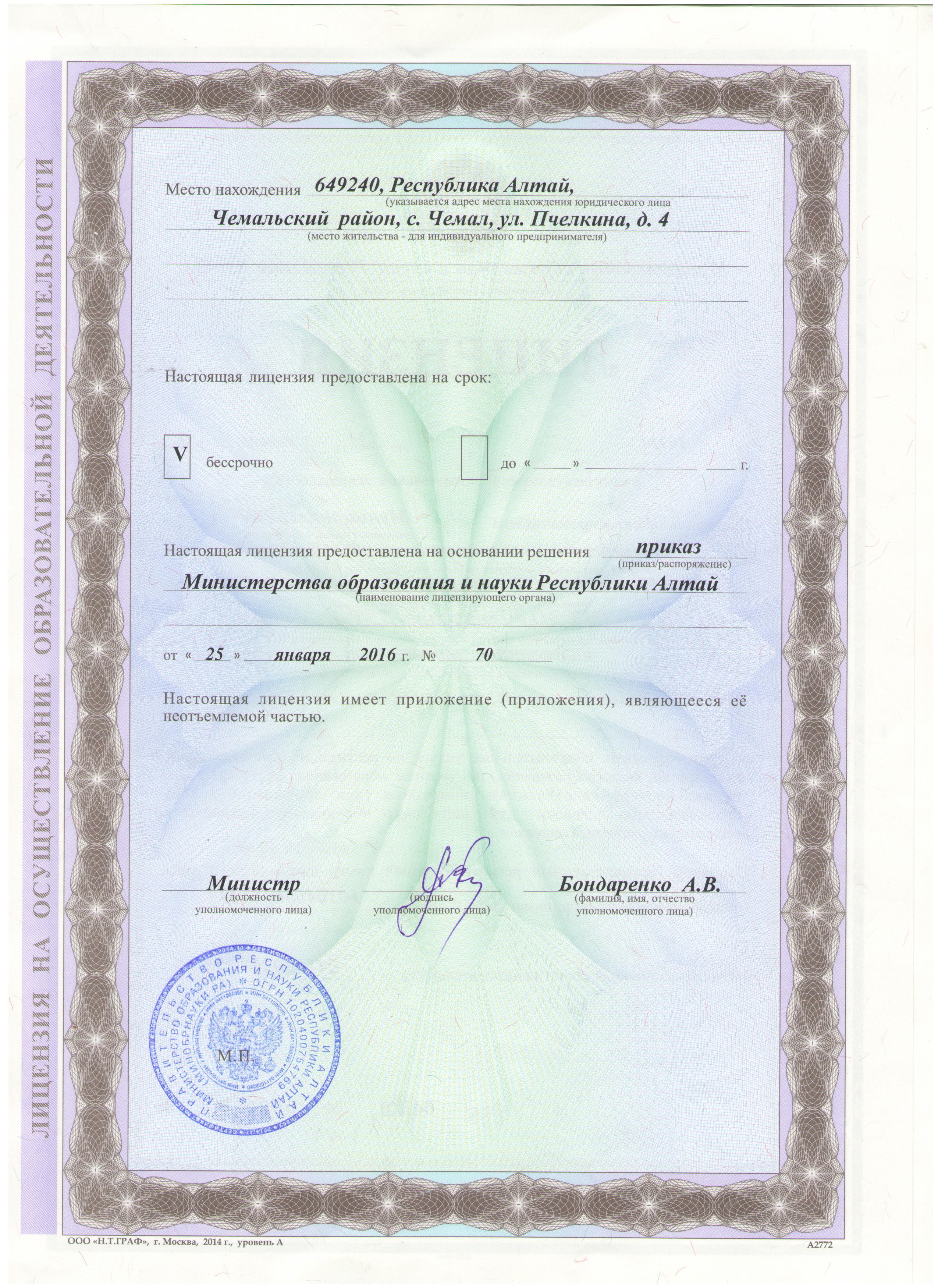 лицензия1-001