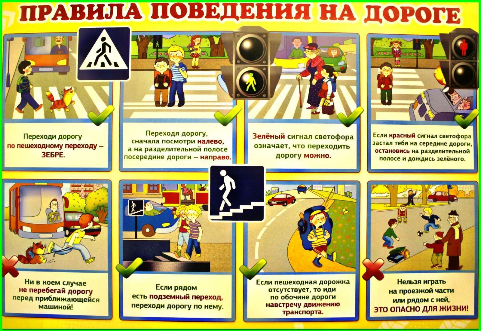 pravila_povedenija_na_doroge